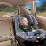 Выбираем самое безопасное автокресло