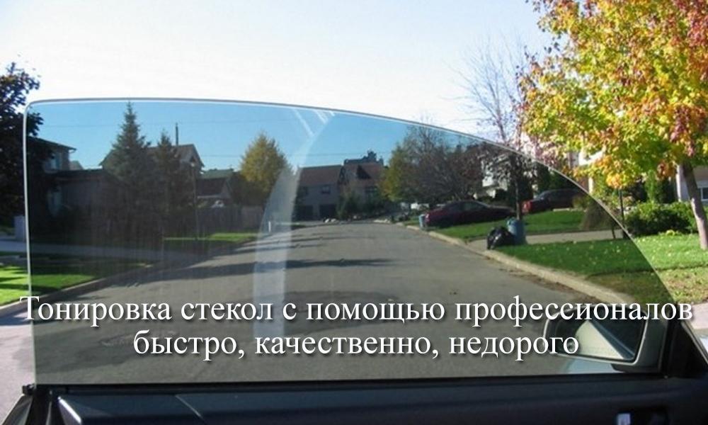 Тонировка стекол с помощью профессионалов – быстро, качественно, недорого