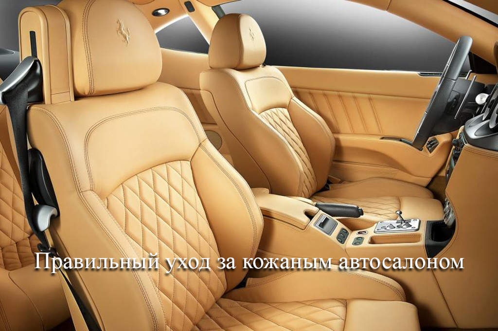 Правильный уход за кожаным автосалоном